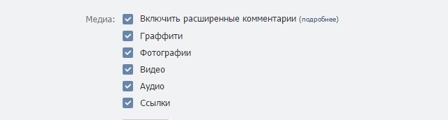 комментарии VK