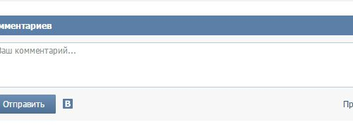 Комментарии Вконтакте на WordPress
