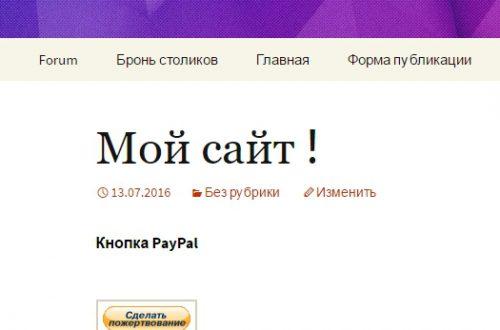 PayPal кнопка на сайт для приёма денег на Русском языке !
