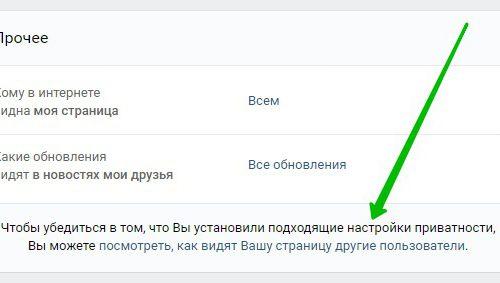 Как скрыть комментарии в ВК новая инструкция вконтакте