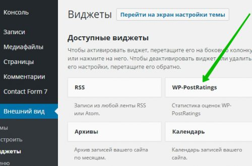 AJAX система оценок рейтинг записи страницы сайт WordPress