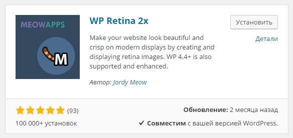 WP Retina 2x