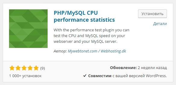 PHP/MySQL CPU performance