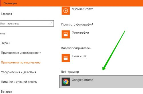 Как отключить Microsoft Edge Windows 10