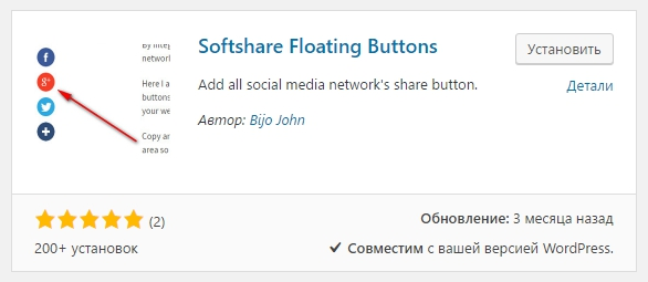 Softshare Floating Buttons