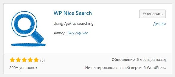 WP Nice Search