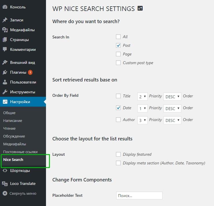 WP NICE SEARCH SETTINGS