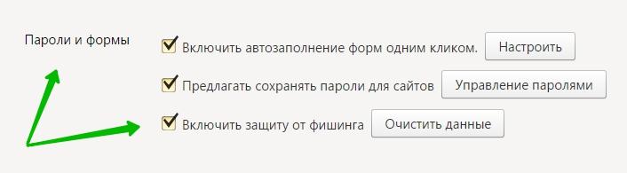 пароли и формы настройки Яндекс