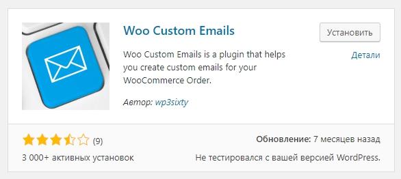 Woo Custom Emails