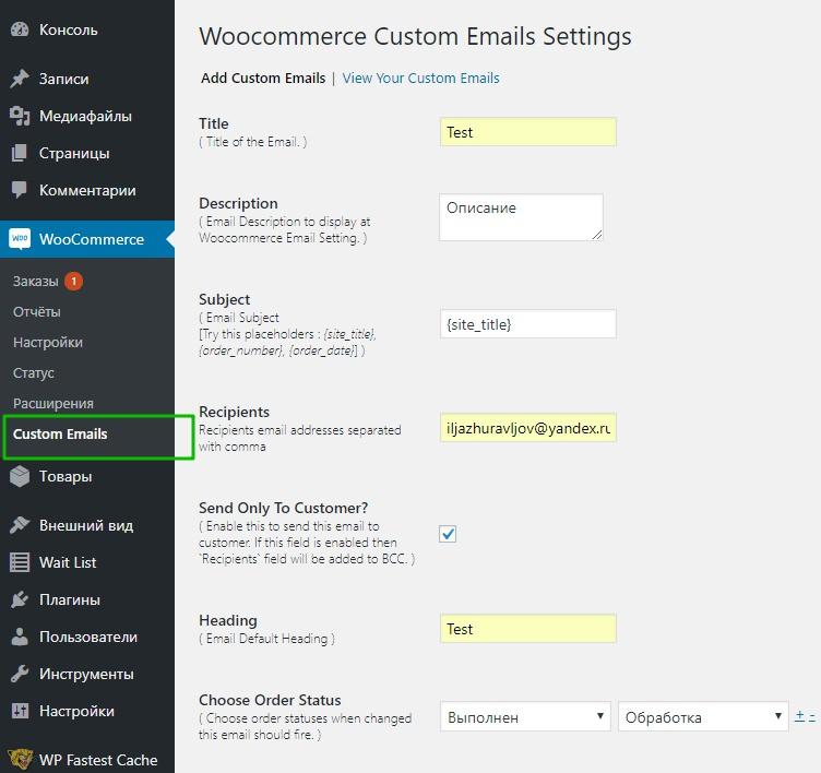 настройка плагина Custom Emails
