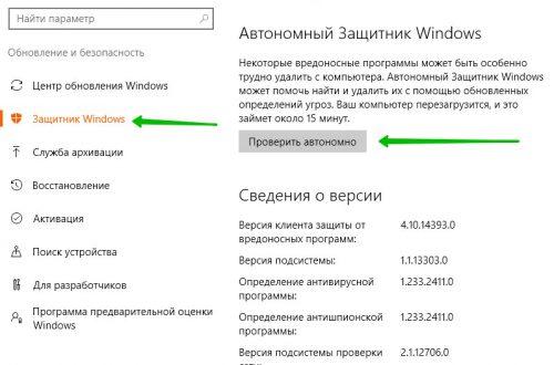 Автономный защитник Windows 10