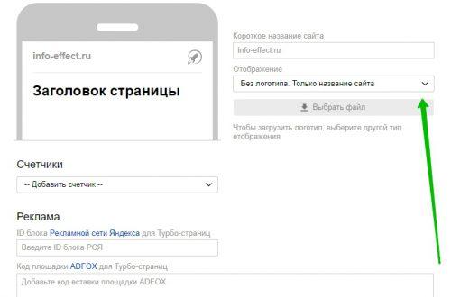 Турбо страницы Яндекс создать RSS канал плагин WordPress