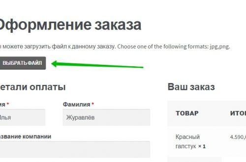 WooCommerce Uploads загрузка файлов при оформлении заказа