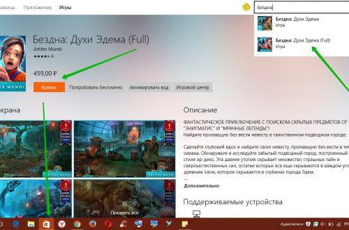Бездна Духи Эдема Full обзор игры Windows 10