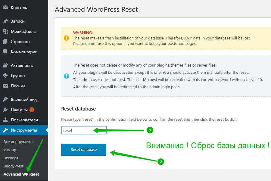Advanced WordPress Reset
