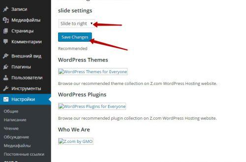Эффектные переходы страниц на сайте wordpress