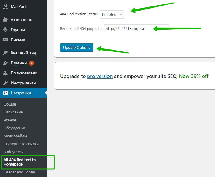 Ошибка 404 редирект на главную страницу плагин WordPress