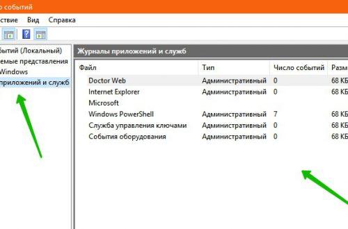 Просмотр журналов событий Windows 10