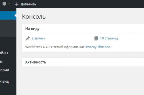 Удалить логотип и ссылки на wordpress с панели администратора