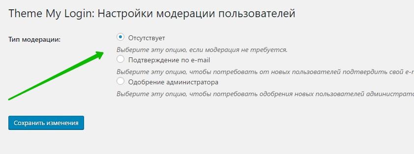 Theme My Login: Настройки модерации пользователей