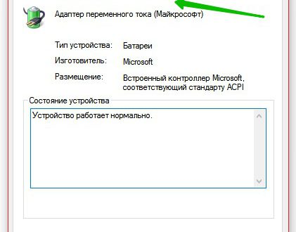 Адаптер переменного тока Microsoft Windows 10