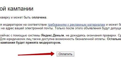 Выбор ставок на Яндекс директ (часть 4)