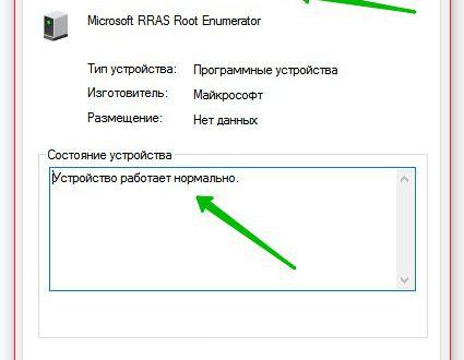 Microsoft RRAS Root Enumerator устройство Windows 10