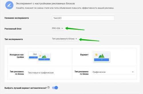 Эксперименты с рекламой Google Adsense