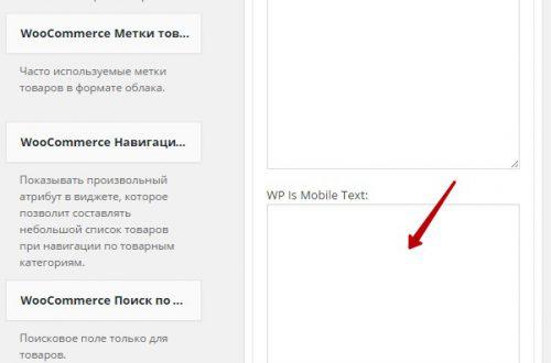 Виджет Текст для мобильных устройств на сайт wordpress