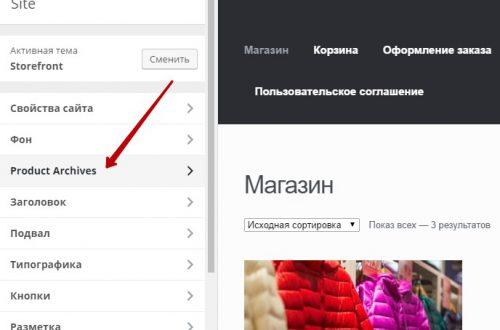 WooCommerce Product настроить внешний вид архива товаров