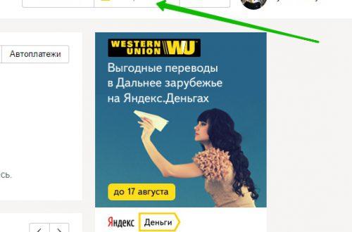 Перевести из Сбербанк онлайн в Яндекс деньги