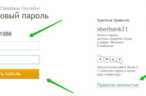 Сбербанк онлайн забыл логин и пароль как восстановить