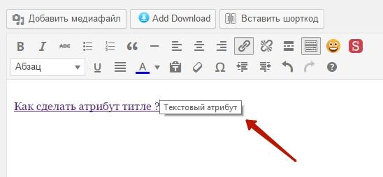 атрибут титле в ссылке