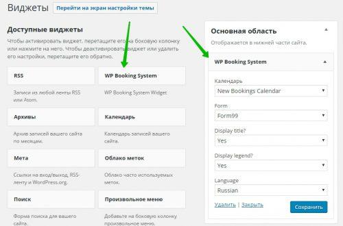 Booking System, система бронирования для сайта wordpress