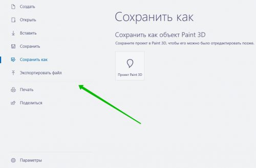 Paint 3D на Windows 10 как пользоваться обзор приложения