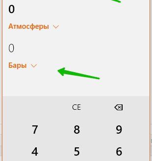 Windows 10 калькулятор, конвертер