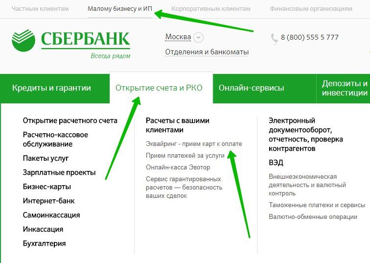 Сбербанк бизнес ИП интернет эквайринг