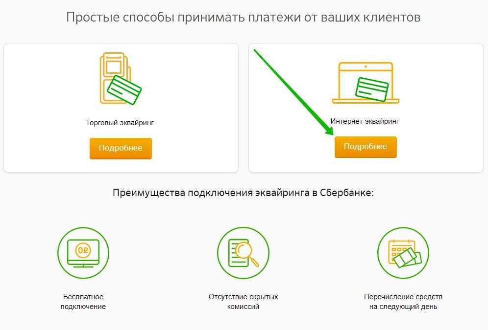 интернет-эквайринг Сбербанк