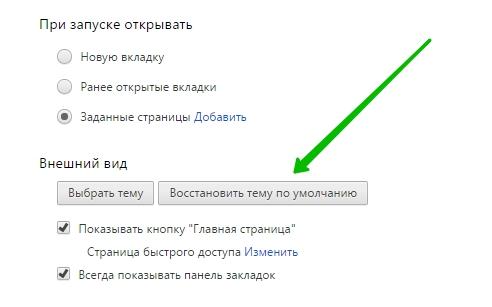 Как поставить новую тему для Гугл Хром
