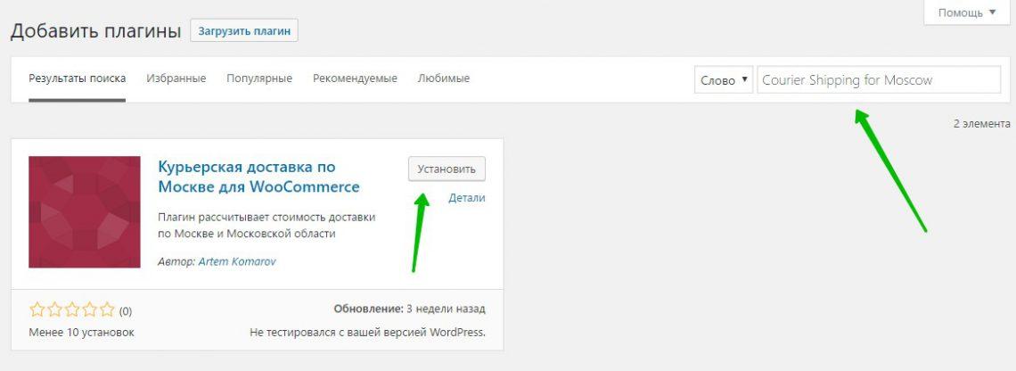 Курьерская доставка по Москве для WooCommerce