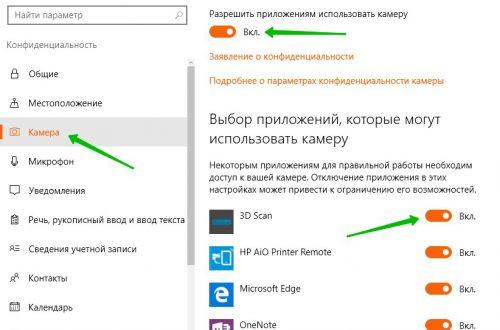 Выбор приложений камера Windows 10