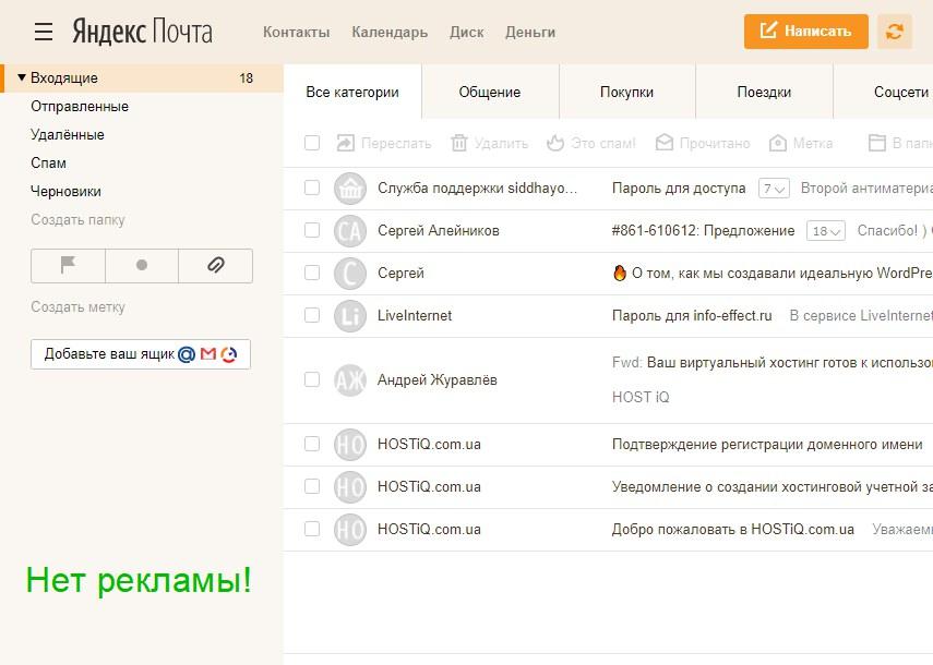 почта Яндекс без рекламы