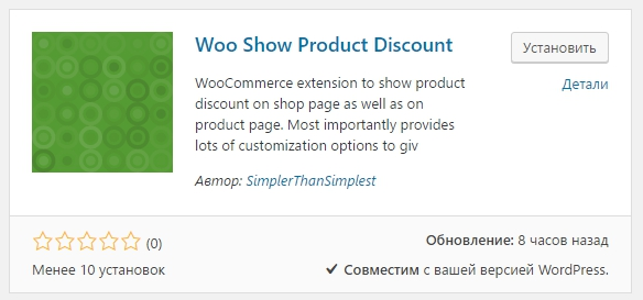 Woo Show Product Discount