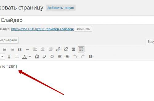 Слайдер с галереей изображений на сайт WordPress плагин