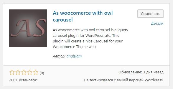 woocommerce carousel слайдер плагин