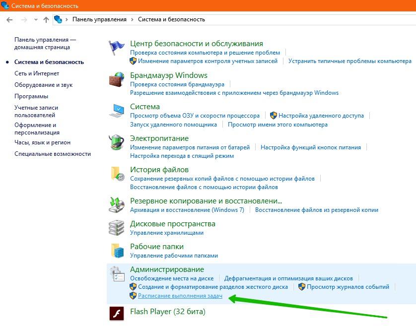 расписание выполнение задачи Windows 10