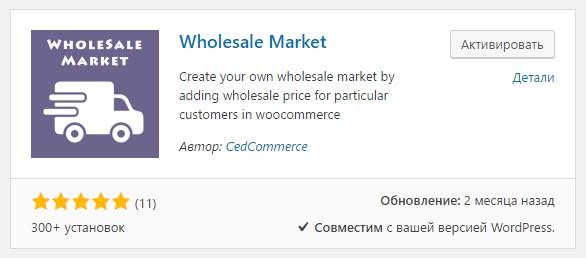 Wholesale Market Woocommerce