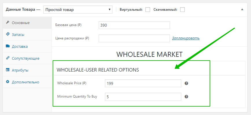 WHOLESALE-USER RELATED OPTIONS