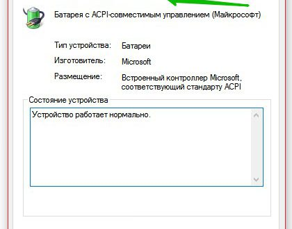 Батарея с ACPI совместимым управлением Windows 10