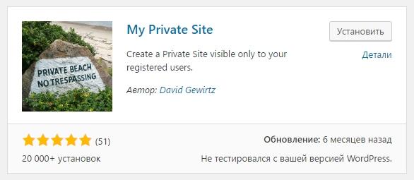 My Private Site WordPress плагин